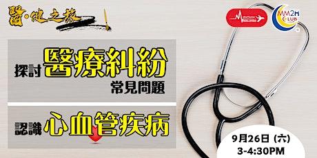 【MM2H CLUB 主辦】網上視像研討會「醫.健之旅」:探討醫療糾紛常見問題 + 認識心血管疾病 tickets