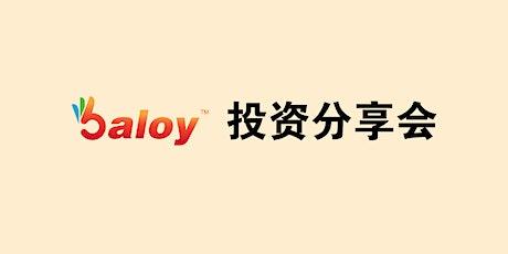 Baloy投资分享会_马六甲 tickets