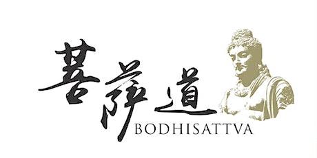"""The Bodhisattva Path"" Online Forum  菩萨道线上国际论坛 tickets"