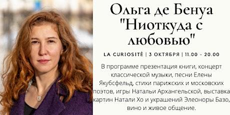 """Ниоткуда с любовью"" (концерт и презентация книги) billets"