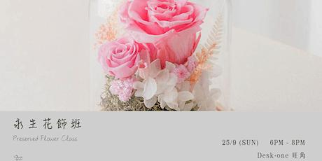 永生花飾班 Preserved Flower Class tickets