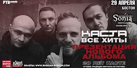 КАСТА в Бостоне! tickets
