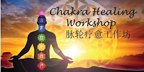 October New Moon Chakra Healing Workshop with Sound Therapy & Essential Oil tickets