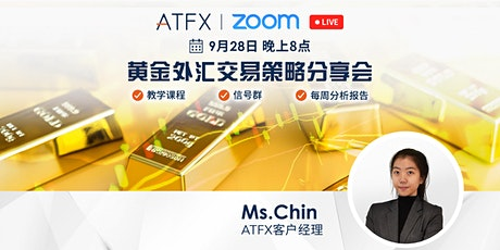 ATFX 黄金外汇交易策略分享会 - Micky Chin Tickets