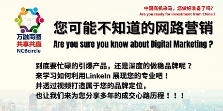 您可能不知道的网路营销 Are you sure you know about Digital Marketing ? tickets
