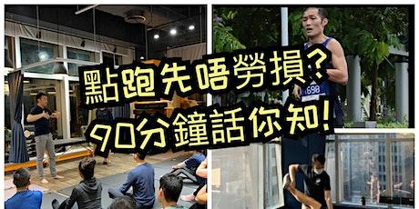 跑步不勞損工作坊 (2020年10月2日) Class B 11:45am @ 上環 tickets