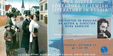 DER OITZER-  Adventure of Jewish Literature in Russia Tickets
