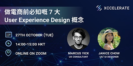 做電商前必知嘅 7 大User Experience (UX) Design 概念 | 加開場 tickets
