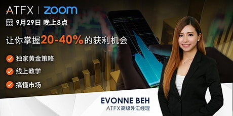 ATFX 黄金交易策略 - Evonne tickets