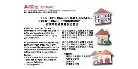 10/18/20 First-Time Homebuyer Education & Certification Workshop首次購屋者教育及證書班 tickets