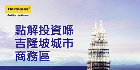 Star Residences Property Seminar 物業講座會 tickets