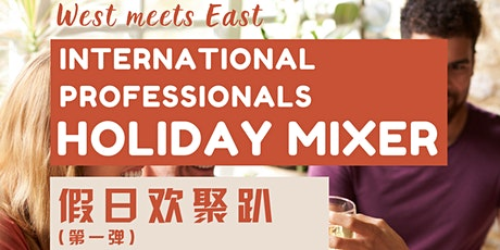 「West meets East」International Professionals Holiday Mixer 假期欢聚趴 tickets