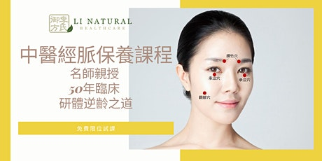 2020 女性斫體逆齡課程 - 2020 Women's Anti-Aging Courses With Dr. Rose Li tickets