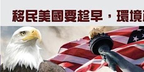 移民美國要趁早,環境政策不等人 US4immigration.com tickets