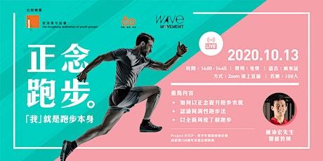 香港青年協會 X The Wave:正念跑步—「我」就是跑步本身 tickets