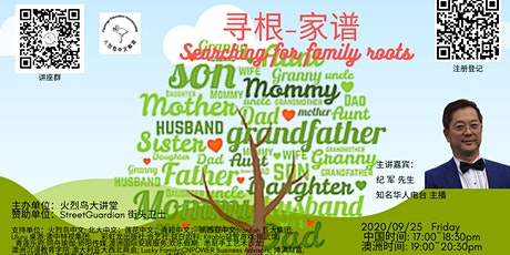 寻根-家谱Searching for family roots tickets