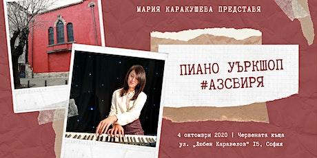 Пиано уъркшоп #АзСвиря tickets