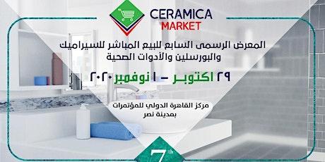 Ceramica Market - سيراميكا ماركت tickets
