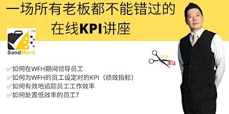 SandMerit KPI 在线中文讲座 (10-Oct Saturday 早上10 AM) tickets