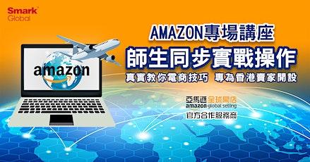 Smark Global - Amazon專場講座 + 跨境電商體驗工作坊 tickets