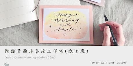 軟頭筆西洋書法工作坊(線上班) Brush Lettering Workshop(Online Class) tickets