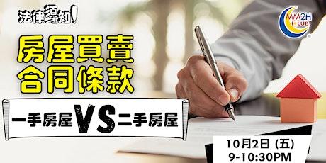 【MM2H CLUB 主辦】網上視像研討會「法律須知」:房屋買賣合同條款  一手房屋 vs 二手房屋 tickets