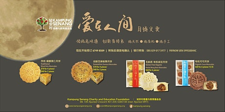Mid-Autumn Charity Drive VEGAN Mooncakes tickets