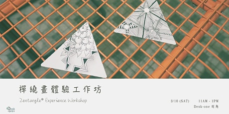 禪繞畫體驗班 Zentangle® Experience Workshop tickets