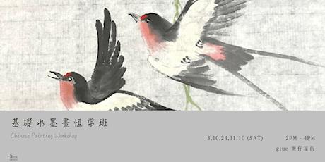 基礎水墨畫恒常班 Chinese Painting Workshop tickets