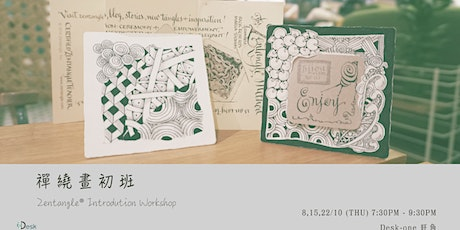 Zentangle®️禪繞畫初班 Zentangle Introduction Course tickets