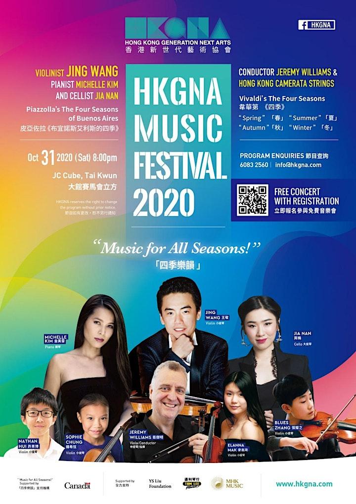 """HKGNA Music Festival 2020 """"Music for All Seasons!"""" 「四季樂韻」 image"""