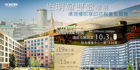 伯明翰雙盤推介Equipoint 及 The Axium | UK Real Estate Property Investment Seminar tickets