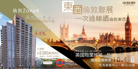 東西倫敦聯展 一次過睇晒倫敦東西 | UK Real Estate Property Investment Seminar tickets
