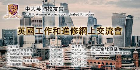 英國工作和進修網上交流會 (CUHK Alumni) tickets