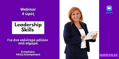 Leadership Skills tickets