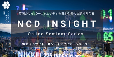 NCD Insight 03 - 経営層の役割変化:認識から積極的関与へ tickets