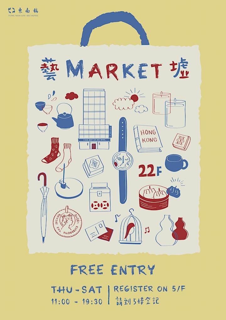 Art Market 藝墟 image