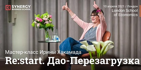 Мастер-класс Ирины Хакамада «Re:start. Дао - Перезагрузка» tickets
