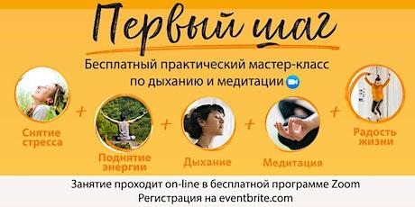 """""""Первый шаг""""- практический бесплатный  мастер-класс по дыханию и медитации tickets"""