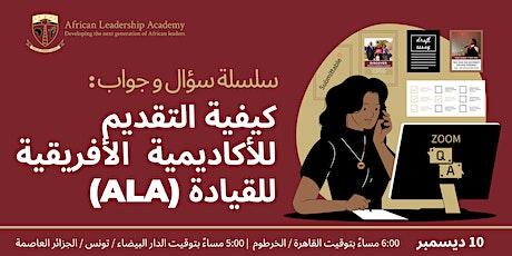 سلسلة سؤال و جواب: كيفية التقديم للأكاديمية  الأفريقية للقيادة tickets
