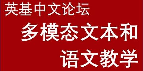 英基中文系列论坛:多模态文本和语文教学 tickets