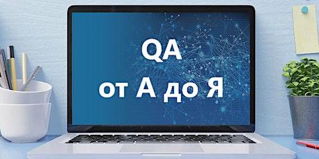 Открытая ОНЛАЙН  лекция: QA от A до Я (27.10.2020) tickets