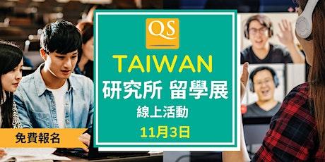2020台灣最大研究所留學展  QS World Grad School Tour -  Taiwan tickets