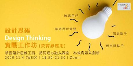 【設計思維Design Thinking 實戰工作坊】設計思維如何融入課室,為教育帶來創新?工具運用及實例分析 tickets