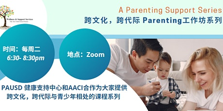 A Parenting Support Series: 跨文化,跨代际Parenting 工作坊系列 tickets
