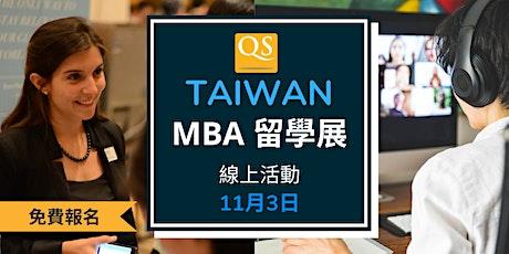 2020年台灣MBA留學展 QS Virtual World MBA Tour - Taiwan tickets
