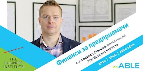 EnABLE: Финанси за предприемачи със Светлан Станоев tickets