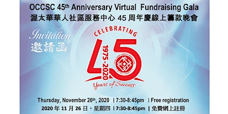 OCCSC's 45th Anniversary Virtual Fundraising Gala tickets