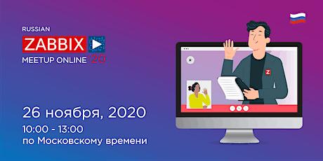 Zabbix Meetup Online на русском tickets