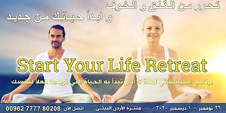 تحرر من القلق والخوف وابدأ حياتك من جديد - Start Your Life (JORDAN) tickets